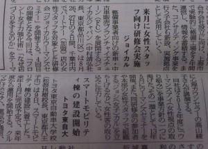 日刊自動車新聞社様