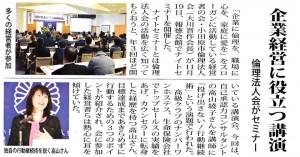 201211小田原倫理ナイトセミナータウン誌