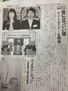 20121119小田原記事