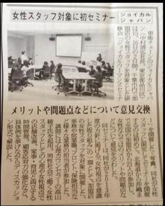 20130527ジョシカル新聞様掲載