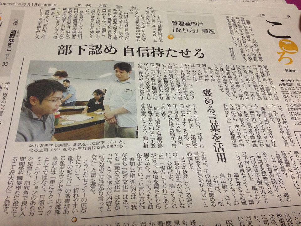 20130718読売新聞様掲載