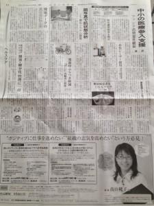 20140714日刊工業新聞社様掲載
